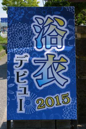 DSC_0024yukatanokabbbann2015.JPG