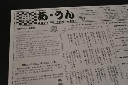 CSC_0007zilyouhousi201gou.JPG