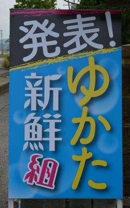 DSC_0001yukatanokannbann.JPG