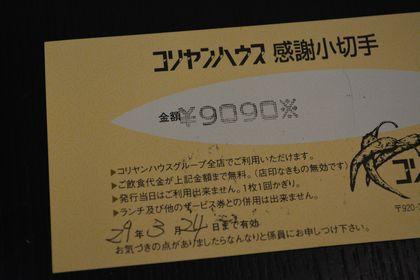 DSC_0005yakinikutennnowaribikikenn.JPG