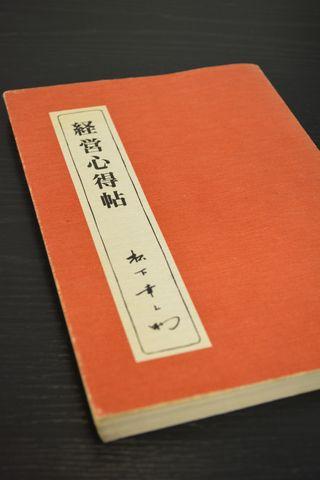 DSC_0006matusitakounosukenohonn.JPG