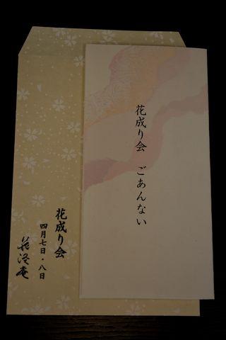 DSC_0014hannrinokai.JPG
