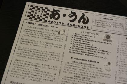 DSC_0015aunn208gou.JPG