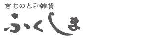きものふくしま[着物と和雑貨]