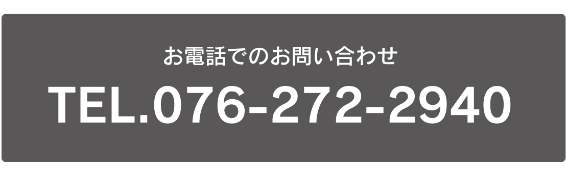 問い合わせお電話