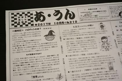 店の情報紙「あ・うん」№210