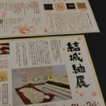 結城紬展の案内情報