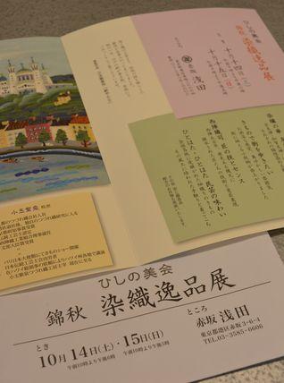 東京赤坂での展示会案内状