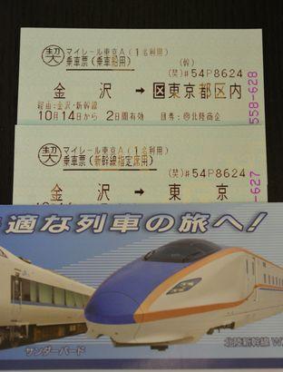 東京までのチケット