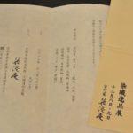 京都での展示会案内状