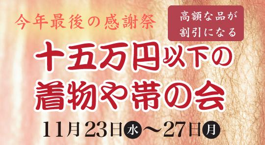 十五万円以下の着物や帯の会