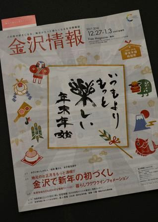 フリーマガジン・金沢情報