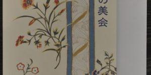 銀座で開かれる「ひしの美会」の案内状