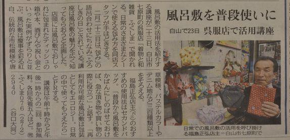 店の新聞記事