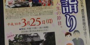 十三詣りのポスター