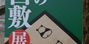 「日本の風呂敷展」の看板