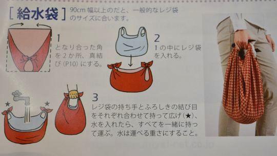 給水袋の作り方