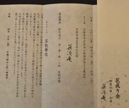 花成り会・4月6日(金)7日(土)