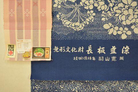 三勝さんの藍染浴衣と首里花織の帯