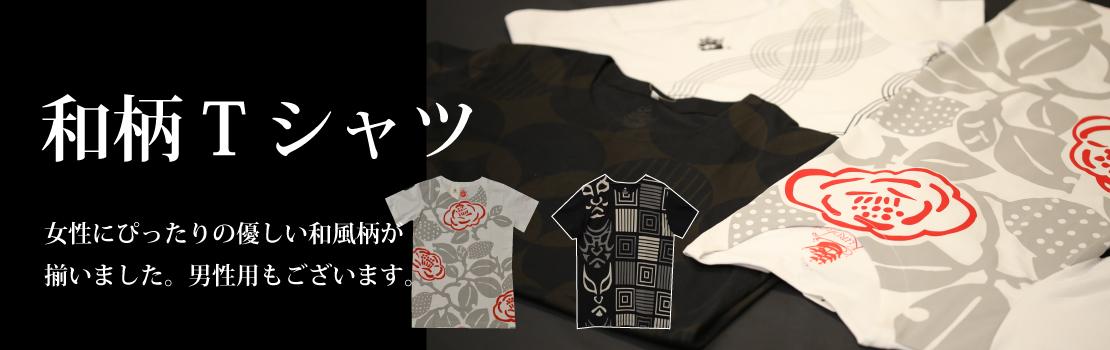 レディース和柄Tシャツ