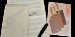 五線譜の便箋と文香