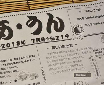 店の情報紙「「あ・うん」7月号