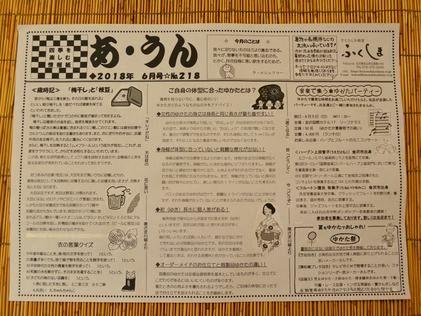 四季を楽しむ情報紙「あ・うん」6月号№218