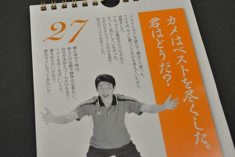 松岡修造の日めくりカレンダー