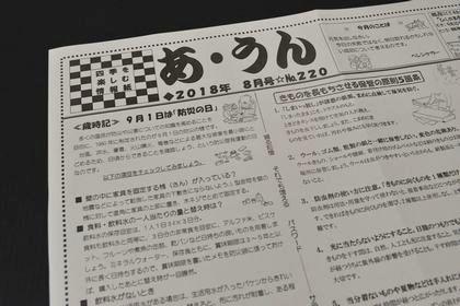 8月号の店の情報紙「あ・うん」№220