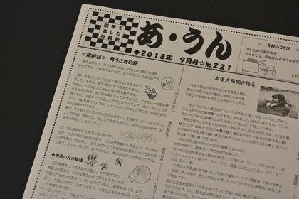 店の情報紙№221