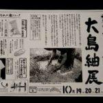 大島紬展の販促物