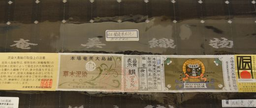 本場大島紬の商標