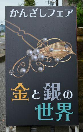 かんざしフェア―「金と銀の世界」の看板