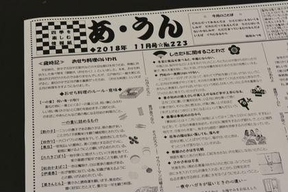 11月号の「あ・うん」№223