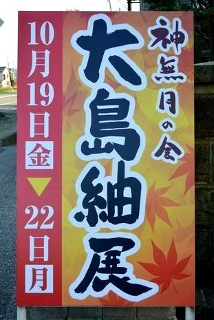 大島紬展の看板