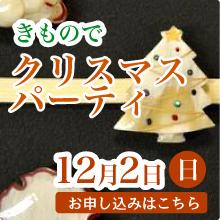 きものでクリスマスパーティ