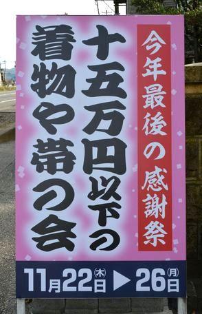 「十五万円以下の着物や帯の会」の看板