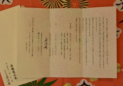 京都で開催される展示会のご案内状