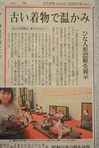 雛人形展の新聞記事