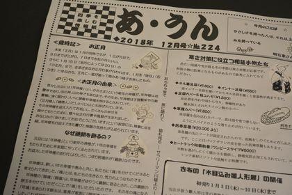 店の情報紙「あ・うん」12月号