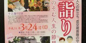 石川県の十三詣り告知ポスター