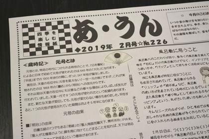 2月号の情報紙№226