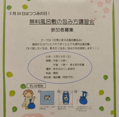風呂敷の包み方無料講習会のお誘い