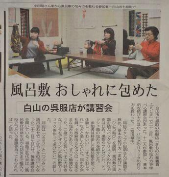 風呂敷包み講習会の新聞記事