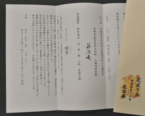 京都で開催される「花成り会」の案内状