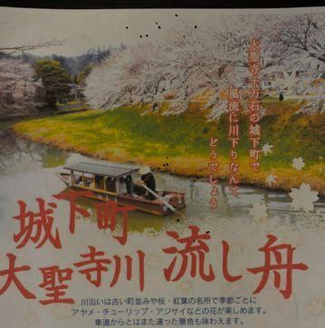 花見に行こう「大聖寺川流し船」