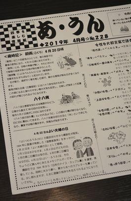 情報紙「あ・うん」№228