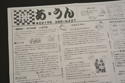 四季を楽しむ情報紙」あ・うん」3月号