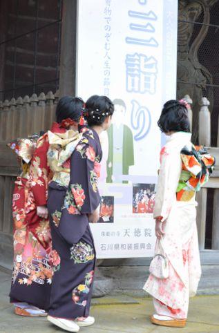 十三詣り・石川県天徳院にて