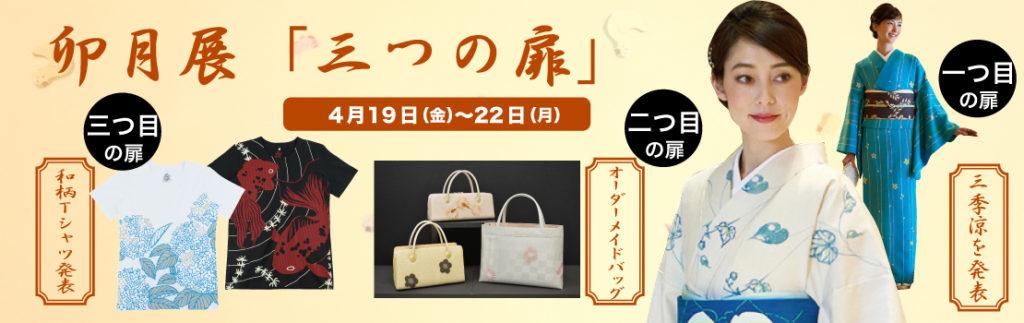 卯月展「三つの扉」三季涼・オリジナルオーダーバッグ・和柄Tシャツ